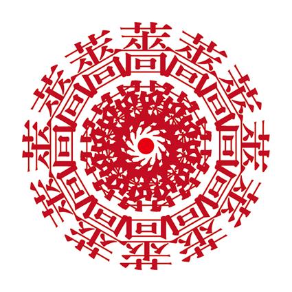 漢字薔薇2